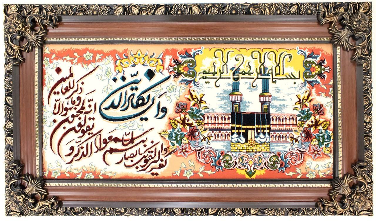 morgenland-tbriz-bild-mekka-teppich-120-x-70-cm-beige-fein-wandteppich-jpg.342962